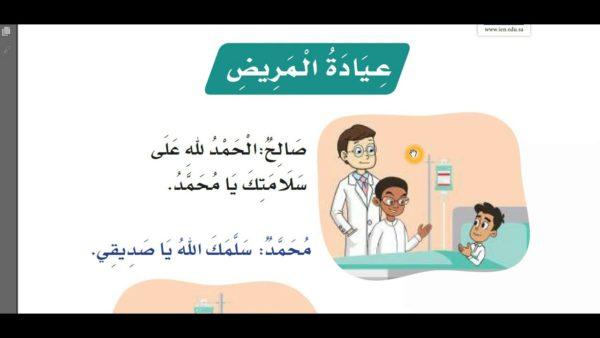 شرح تفاعلي لدرس عيادة المريض الاول الابتدائي الفصل الثاني 1441 هـ - 2020 م