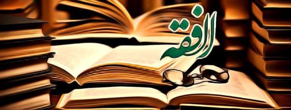 مراجعة واسئلة شاملة الفقه الثالث الابتدائي الفصل الثاني 1441 هـ - 2020 م