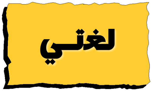 مسرد لغتي الأول الابتدائي الفصل الثاني 1441 هـ - 2020 م
