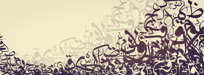 الرخصة المهنية في اللغة العربية 1441 هـ - 2020 م