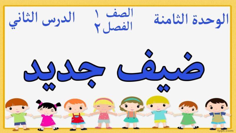شرح ونشاط درس ضيف جديد الاول الابتدائي الفصل الثاني 1441 هـ - 2020 م
