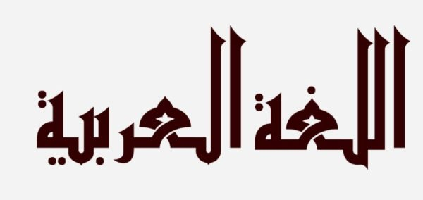 كفايات المعلمين والمعلمات اللغة العربية 1441 هـ - 2020 م