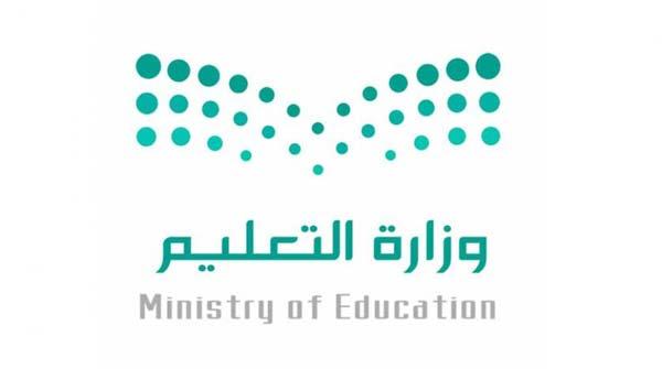 درجات الرخصة المهنية حسب رتب المعلمين في اللائحة الجديدة 1441 هـ - 2020 م