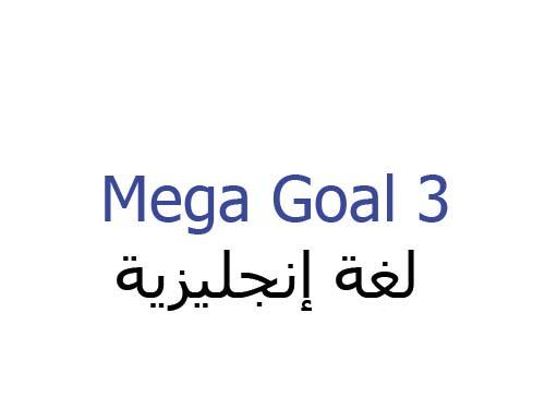 دليل المعلم Mega Goal 3 المستوى الثالث النظام الفصلي و المقررات 1441 هـ - 2021 م