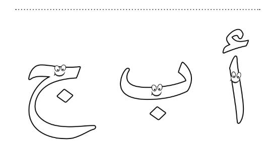 كراسة حروفي الهجائية لطلاب الصفوف الاولية و رياض الاطفال
