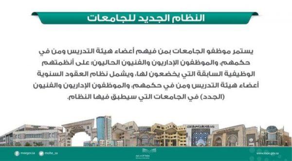 النظام الجديد للجامعات في المملكة العربية السعودية