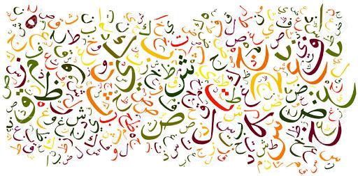 كتاب الألفاظ في اللغة العربية