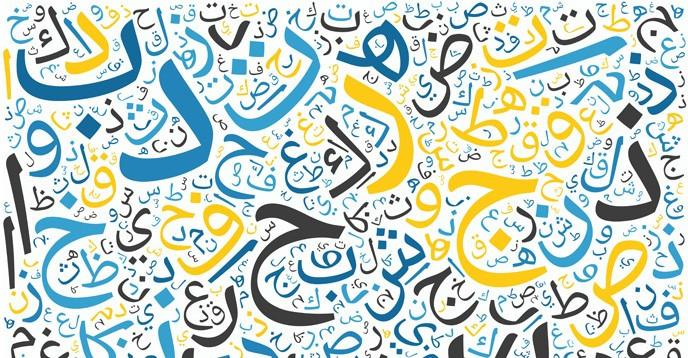 كتاب اللامات في اللغة العربية