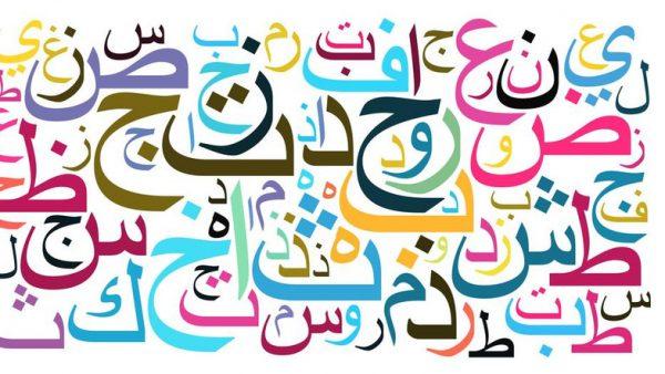 كتاب حروف المعاني في اللغة العربية