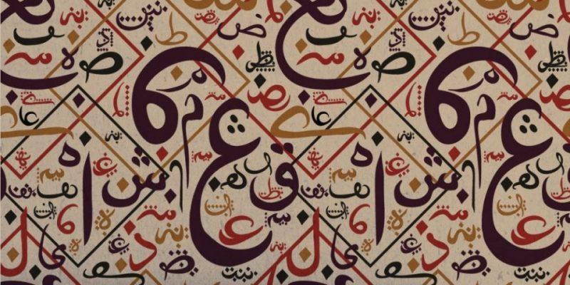 كتاب مبادئ دروس العربية في اللغة العربية