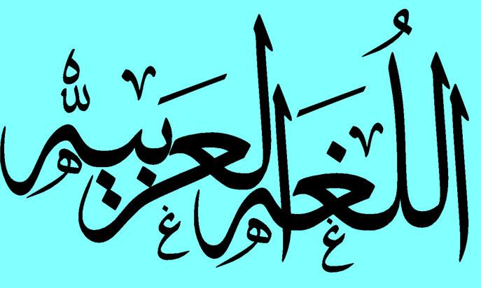 كتاب مختصر النحو في اللغة العربية