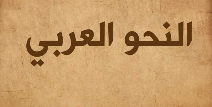 كتاب مسائل خلافية في النحو في اللغة العربية