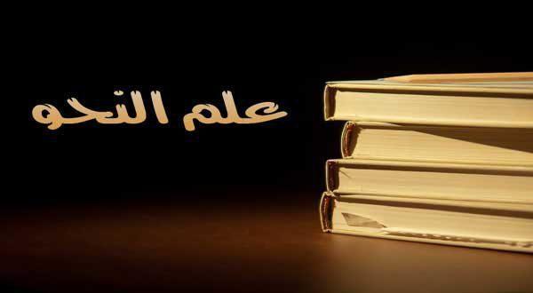 كتاب ملحة الاعراب في اللغة العربية