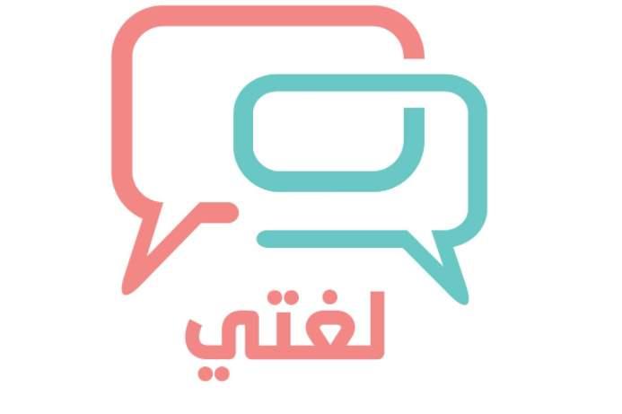 اوراق عمل حروف الوحدة الاولى لغتي الاول الابتدائي الفصل الاول 1442 هـ - 2021 م