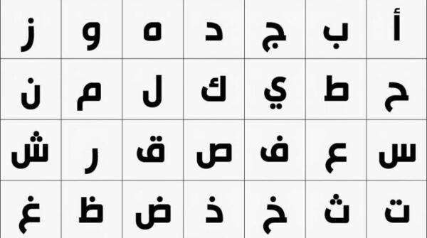 تعليم الحروف الهجائية للمرحلة التمهيدية الجزء الاول