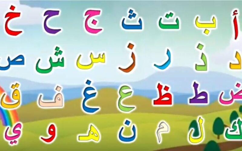 تعليم الحروف الهجائية للمرحلة التمهيدية الجزء الثاني