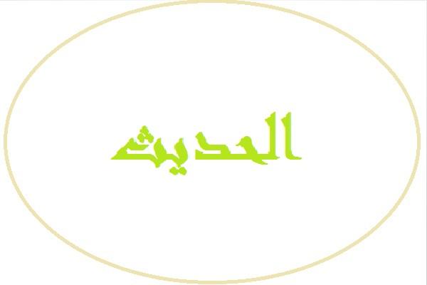 كتاب الحديث والسيرة الصف الرابع الابتدائي الفصل الاول 1442 هـ - 2021 م