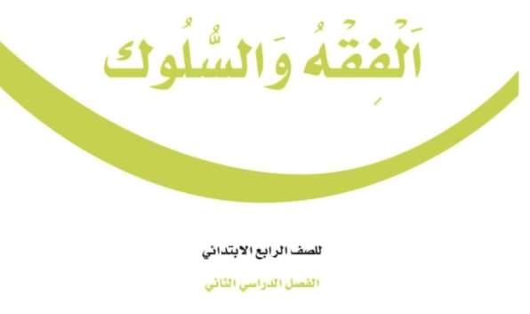 كتاب الفقه والسلوك الصف الرابع الابتدائي الفصل الاول 1442 هـ - 2021 م