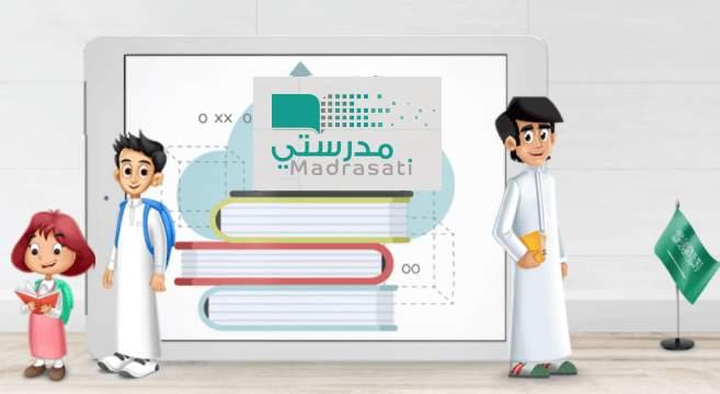 مهام ومسؤوليات المعلم في منصة مدرستي 1442 هـ - 2021 م