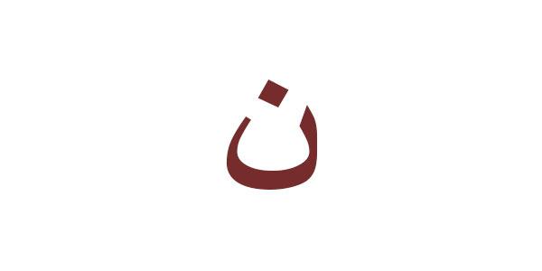 اوراق عمل حرف النون ( ن ) الاول الابتدائي الفصل الاول 1442 هـ - 2021 م