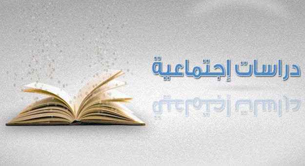 كتاب الدراسات الاجتماعية السادس الابتدائي الفصل الاول المدارس العالمية 1442 هـ - 2021 م