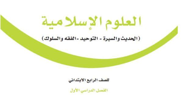 كتاب العلوم الاسلامية الرابع الابتدائي الفصل الاول المدارس العالمية 1442 هـ - 2021 م