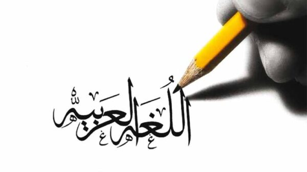 كتاب اللغة العربية الكفايات اللغوية 2 نظام المقررات الفصل الاول المدارس العالمية 1442 هـ - 2021 م