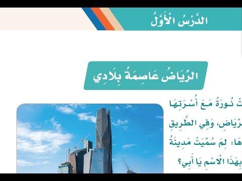 شرح وتحضير درس الرياض عاصمة بلادي الثالث الابتدائي الفصل الاول 1442 هـ - 2021 م