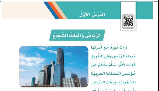 مسابقة درس الرياض والملك الشجاع الثالث الابتدائي الفصل الاول 1442 هـ - 2021 م
