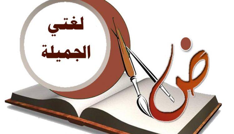 كراسة الواجب المنزلي لغتي الاول الابتدائي الفصل الثاني 1442 هـ - 2021 م