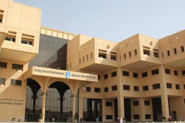 معلومات عن دبلوم موارد بشرية جامعة الملك سعود