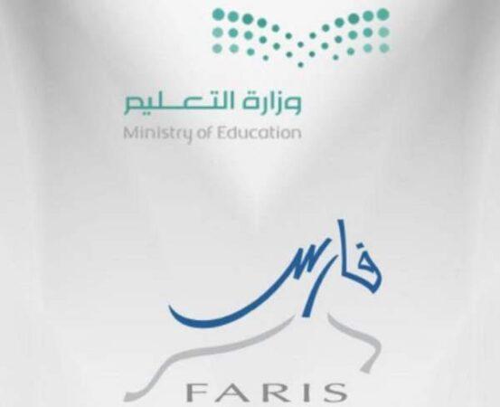 اسئلة واجوبة في رصد أنشطة التطوير المهني لنظام فارس