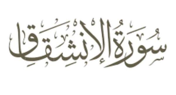 اهداف سورة الانشقاق الصف الثاني الابتدائي الفصل الثاني 1442 هـ - 2021 م