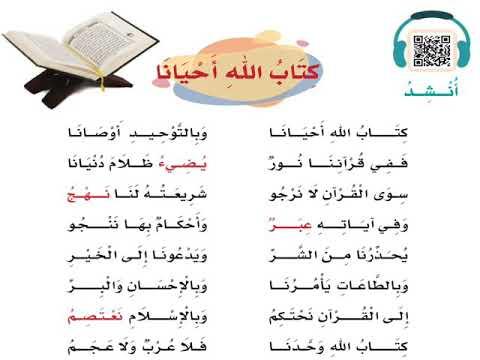 نشيد كتاب الله احيانا الثالث الابتدائي الفصل الثاني 1442 هـ - 2021 م
