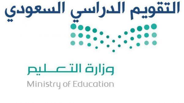 التقويم الدراسي الجديد المعتمد لعام 1443 هـ للتعليم العام والجامعي