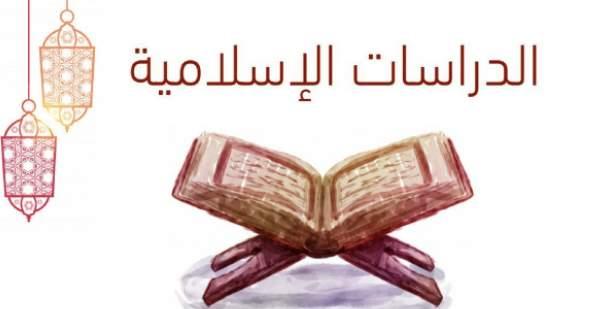 توزيع مقرر الدراسات الاسلامية للمرحلة المتوسطة الفصول الثلاثة 1443 هـ - 2022 م