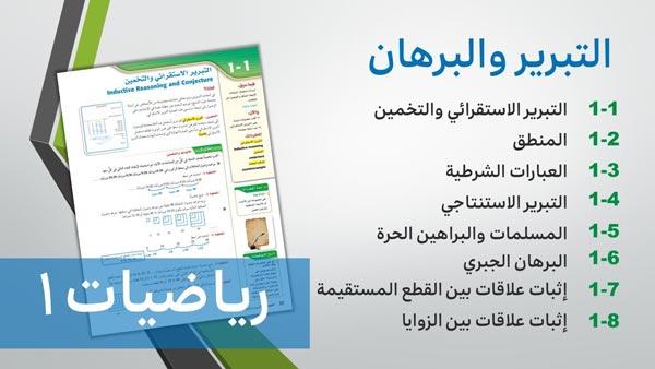 شرح التبرير والبرهان رياضيات 1 نظام المقررات الثانوية 1443 هـ - 2022 م