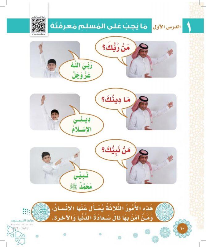 شرح وحل درس ما يجب على المسلم معرفته الاول الابتدائي 1