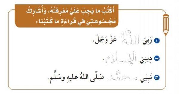 شرح وحل درس ما يجب على المسلم معرفته الاول الابتدائي 1443 هـ - 2022 م