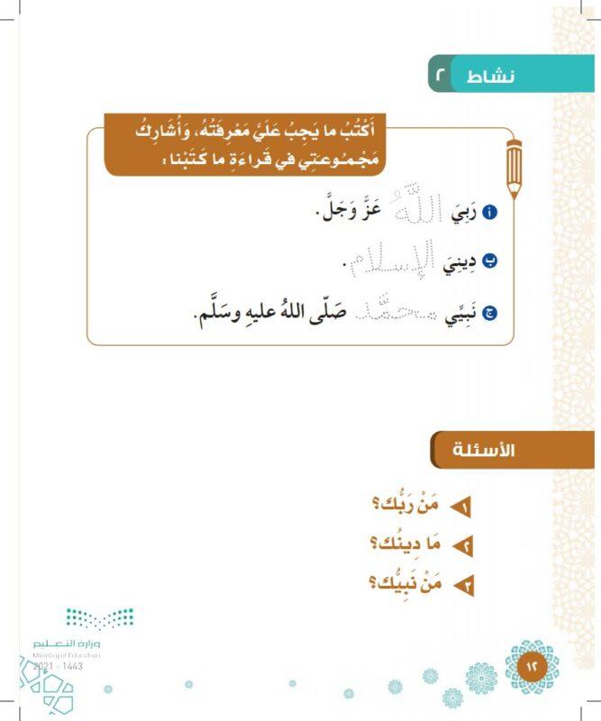 شرح وحل درس ما يجب على المسلم معرفته الاول الابتدائي 3