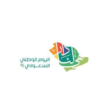 شعار اليوم الوطني 91 للعام 1443 هـ