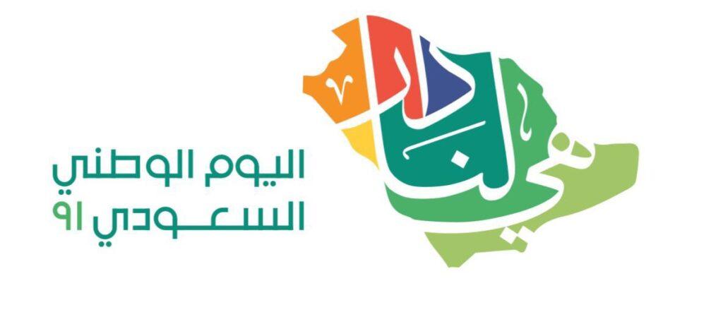 شعار اليوم الوطني 91 للعام 1443 هـ 3