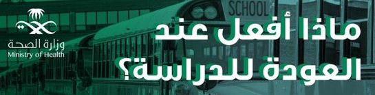 ضوابط الاحترازات بالمدارس والحافلات للعام الدراسي 1443 هـ - 2022 م