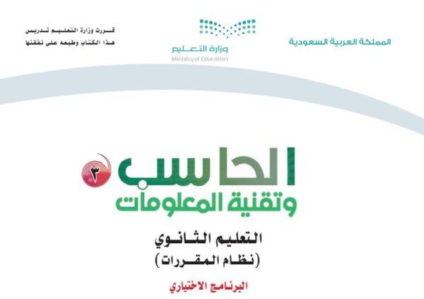 كتاب التدريبات الحاسب وتقنية المعلومات 3 نظام المقررات البرنامج الاختياري 1443 هـ - 2022 م