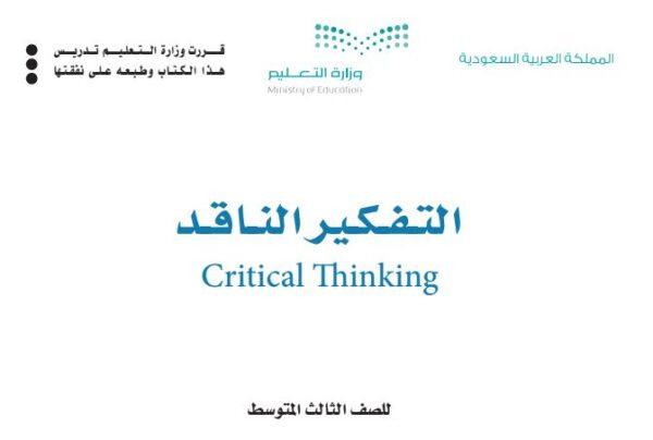 كتاب التفكير الناقد الصف الثالث المتوسط 1443 هـ - 2022 م