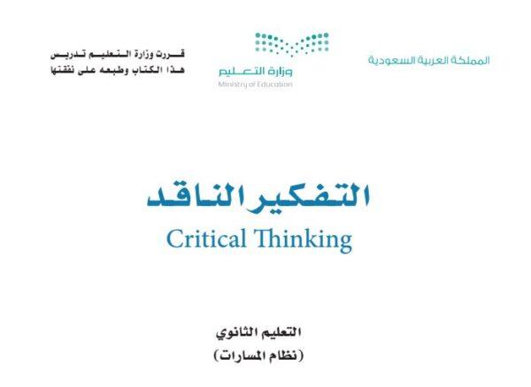 كتاب التفكير الناقد نظام المسارات الثانوية 1443 هـ - 2022 م