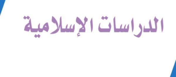 كتاب الدراسات الاسلامية الصف الاول الابتدائي الفصل الاول 1443 هـ - 2022 م