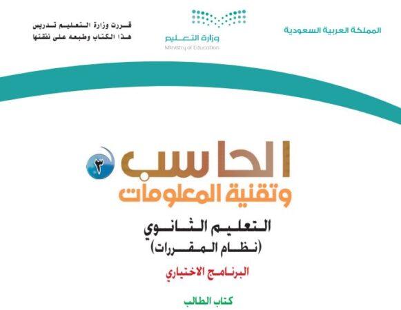 كتاب الطالب الحاسب وتقنية المعلومات 3 نظام المقررات البرنامج الاختياري