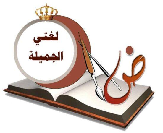 كتاب لغتي الجميلة الخامس الابتدائي الفصل الاول 1443 هـ - 2022 م