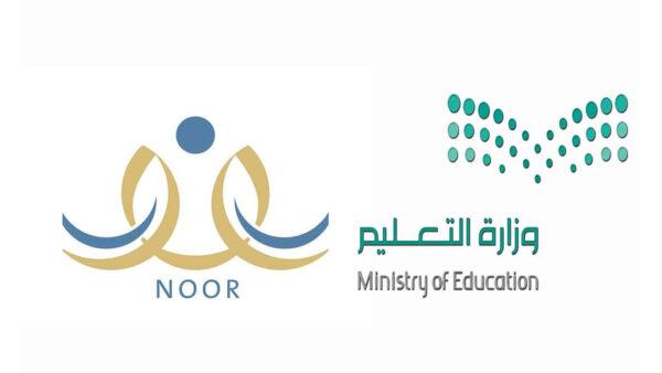 ملزمة برنامج نور للموجه الطلابي 1443 هـ - 2022 م